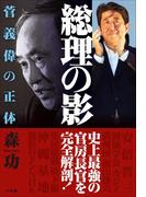 【期間限定価格】総理の影~菅義偉の正体~