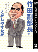 竹田副部長 2(ヤングジャンプコミックスDIGITAL)