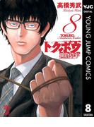 トクボウ朝倉草平 8(ヤングジャンプコミックスDIGITAL)