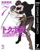 トクボウ朝倉草平 7(ヤングジャンプコミックスDIGITAL)