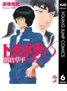 トクボウ朝倉草平 6(ヤングジャンプコミックスDIGITAL)