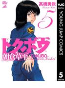 トクボウ朝倉草平 5(ヤングジャンプコミックスDIGITAL)
