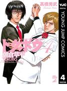 トクボウ朝倉草平 4(ヤングジャンプコミックスDIGITAL)
