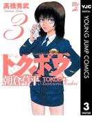 トクボウ朝倉草平 3(ヤングジャンプコミックスDIGITAL)