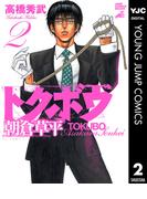 トクボウ朝倉草平 2(ヤングジャンプコミックスDIGITAL)