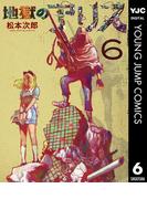 地獄のアリス 6(ヤングジャンプコミックスDIGITAL)