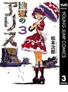 地獄のアリス 3(ヤングジャンプコミックスDIGITAL)