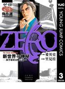ゼロ The Great Selection 3 新世界の神秘―西半球黄金郷伝説―(ヤングジャンプコミックスDIGITAL)