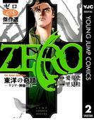 ゼロ The Great Selection 2 東洋の奇蹟―アジア・神秘の美―(ヤングジャンプコミックスDIGITAL)