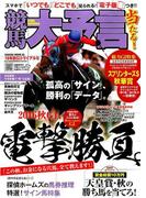 競馬大予言 16年秋G1トライアル号 (SAKURA MOOK)