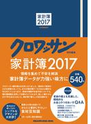 クロワッサン特別編集 家計簿2017(マガジンハウスムック)