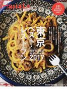 東京ベスト・レストラン 2017 定番の人気店から最新注目まで126軒! (MAGAZINE HOUSE MOOK)(マガジンハウスムック)