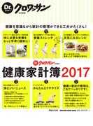Dr.クロワッサン健康家計簿2017(マガジンハウスムック)