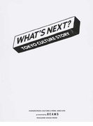WHAT'S NEXT? TOKYO CULTURE STORY FASHION,MUSIC,CULTURE&MORE SINCE 1976 (MAGAZINE HOUSE MOOK)(マガジンハウスムック)