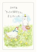 2017年「きょうの猫村さん」卓上カレンダー