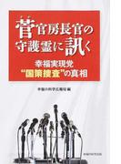 """菅官房長官の守護霊に訊く幸福実現党""""国策捜査""""の真相"""