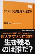 アマゾンと物流大戦争 (NHK出版新書)(生活人新書)