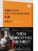 美術品でたどるマリー・アントワネットの生涯 (NHK出版新書)(生活人新書)