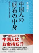 中国人の「財布の中身」 誰も知らない中国人の本当の経済力 (詩想社新書)