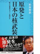 原発と日本の核武装 原子力事業のタブーを明かす (詩想社新書)