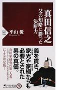 真田信之 父の知略に勝った決断力 (PHP新書)