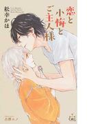 恋と小梅とご主人様 (CROSS NOVELS)(Cross novels)