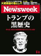 ニューズウィーク日本版 2016年 9/6号(ニューズウィーク)