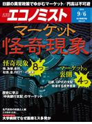 週刊エコノミスト2016年9/6号