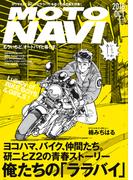 MOTO NAVI NO.84 2016 October