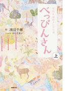 べっぴんさん 上 (NHK連続テレビ小説)