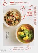 2品献立で満足!ご飯×スープ (生活実用シリーズ NHK「きょうの料理ビギナーズ」ABCブック)(NHK「きょうの料理ビギナーズ」ABCブック)