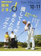 損してまっせあなたのゴルフ 全米No.1男が斬る! (NHKテキスト 趣味どきっ!)