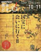 国宝に会いに行く 橋本麻里と旅する日本美術ガイド 2 (NHKテキスト 趣味どきっ!)