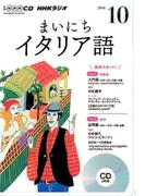 NHK CD ラジオ まいにちイタリア語 2016年10月号