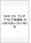 NHK CD  ラジオ アラビア語講座 2016年10月~2017年3月