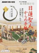 日蓮聖人からの手紙 身の財より、心の財第一なり (NHKシリーズ NHK宗教の時間)(NHKシリーズ)