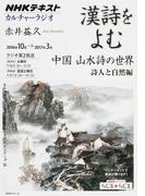漢詩をよむ 中国 山水詩の世界 詩人と自然編 (NHKシリーズ NHKカルチャーラジオ)(NHKシリーズ)