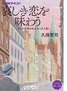 哀しき恋を味わう ドイツ文学のなかの〈ダメ男〉 (NHKシリーズ NHKこころをよむ)(NHKシリーズ)