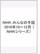 NHKみんなの手話 2016年10月〜12月 (NHKシリーズ NHKテキスト)(NHKシリーズ)