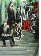 呪症骨董屋石川鷹人 3 (アルファポリス文庫)