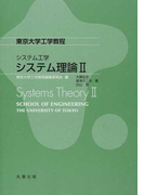 システム理論 2 (東京大学工学教程 システム工学)