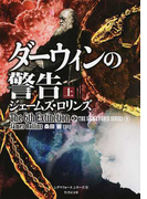 ダーウィンの警告 上 (竹書房文庫 シグマフォースシリーズ)(竹書房文庫)