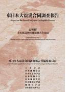 東日本大震災合同調査報告 土木編1 土木構造物の地震被害と復旧