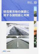 積雪寒冷地の舗装に関する諸問題と対策 (舗装工学ライブラリー)