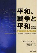 平和、戦争と平和 先端核科学者の回顧録