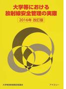 大学等における放射線安全管理の実際 2016年改訂版