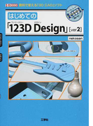 はじめての「123D Design」〈ver2〉 無料で使える「3D CAD」ソフト (I/O BOOKS)
