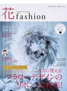 フラワーデザイナー花ファッション vol.9(2016Autumn Winter) フラワーデザインの「リボン」大特集!