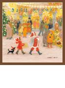 きょうはクリスマス (国際版絵本)