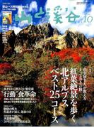 山と渓谷 2016年 10月号 [雑誌]